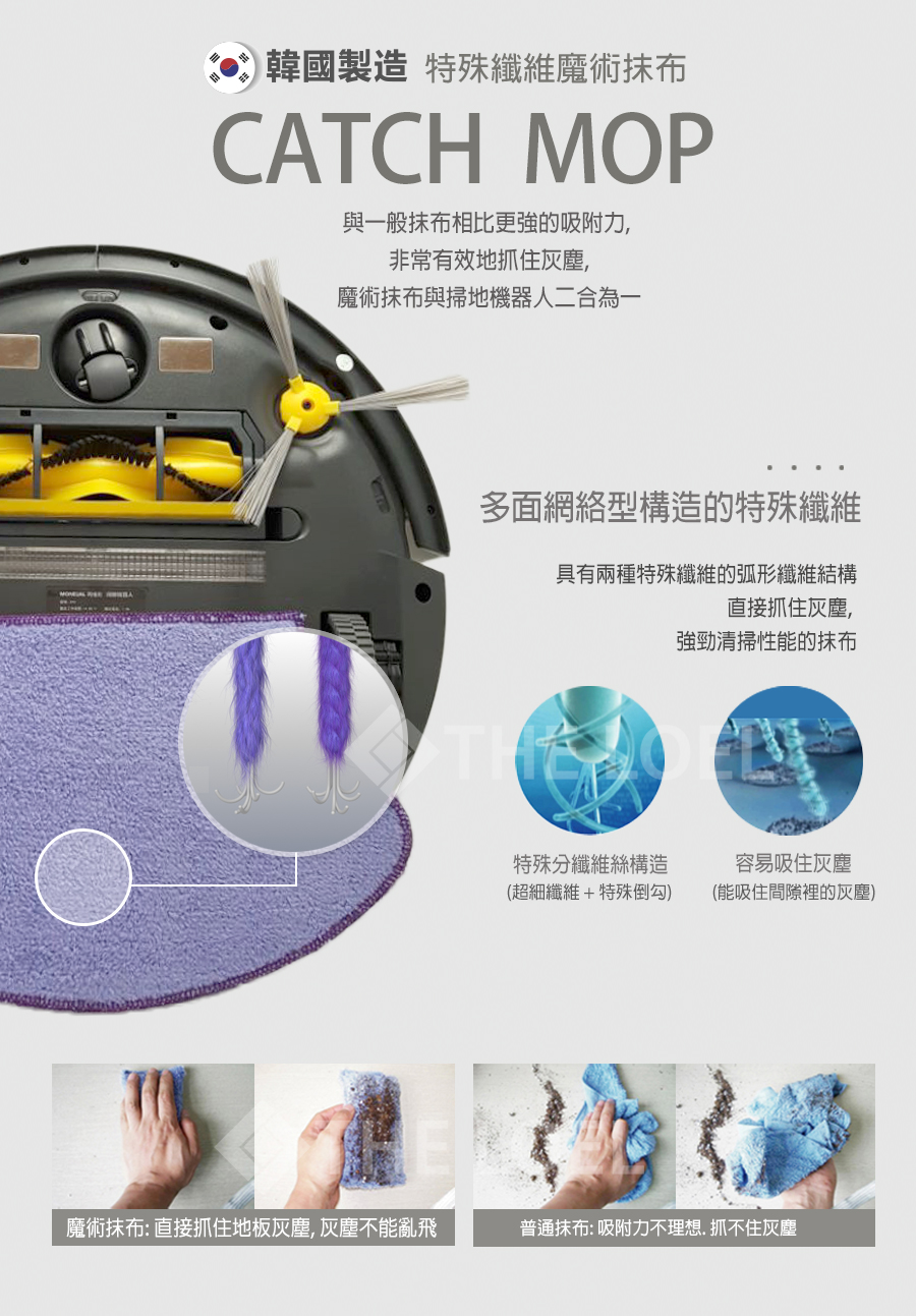 Moneual P10 catch mop 抹布 (2件裝)